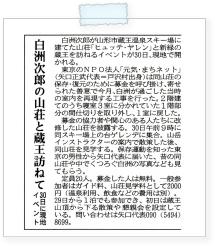 20130620yamasin.jpg