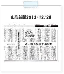 20131228yamasin.jpg
