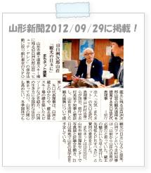 20120929yamasin.jpg