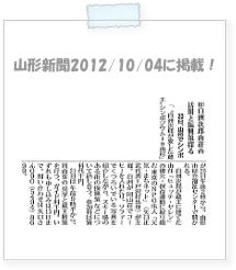 20121004yamasin.jpg