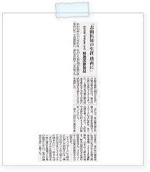 20130218asahi.jpg