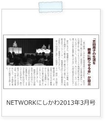 20130300networknishikawa.jpg