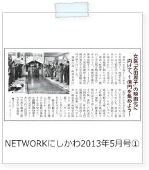 20130500_1networknishikawa.jpg