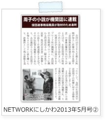 20130500_2networknishikawa.jpg