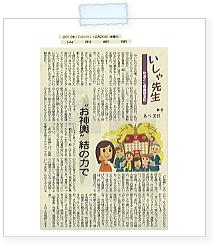 20131220yamasin.jpg