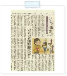 20141121yamasin.jpg
