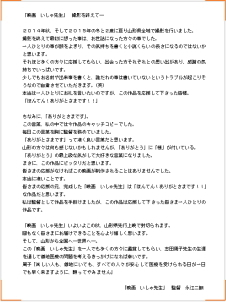 mes_nagae.jpg